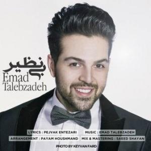 Emad-Talebzadeh-Bi-Nazir