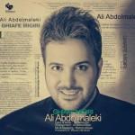 دانلود آهنگ جدید علی عبدالمالکی بنام قیافه میگیری