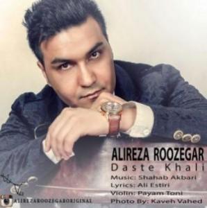 Alireza-Roozegar-Daste-Khali