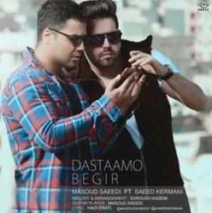 Masoud-Saeedi&Saeed-Kermani-Dastaamo-Begir