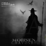 دانلود آلبوم محسن چاوشی با نام خودکشی ممنوع
