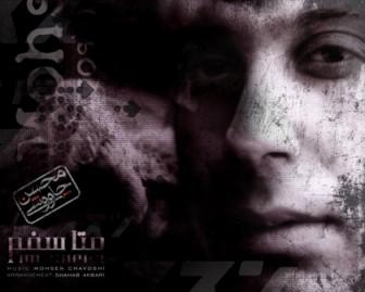 دانلود آلبوم جدید محسن چاوشی با نام متاسفم
