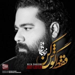 Reza-Sadeghi-Faghat-Goosh-Kon-Album