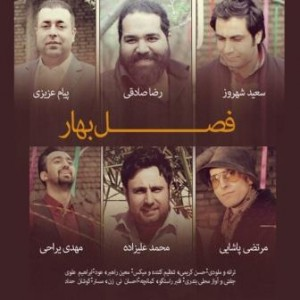 Various-Artists-Fasle-Bahar