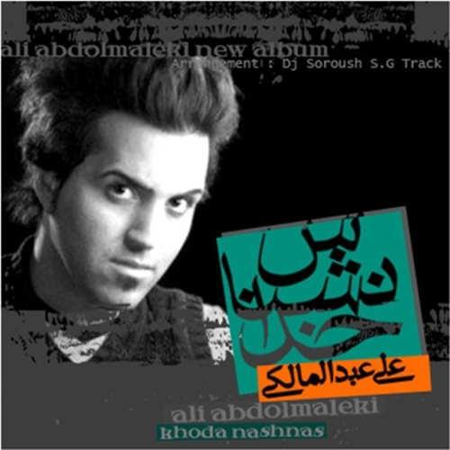 علی عبدالمالکی - آلبوم خدانشناس