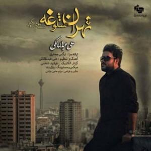 Ali-Abdolmaleki-Tehran-Sholooghe