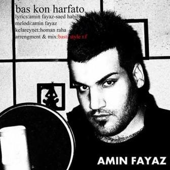 دانلود آهنگ جدید امین فیاض بنام بس کن حرفاتو