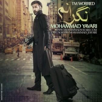 دانلود آلبوم جدید محمد یاوری بنام نگرانم