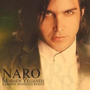 Mohsen-Yeganeh-Naro-Kawoos-Hosseini-Remix1