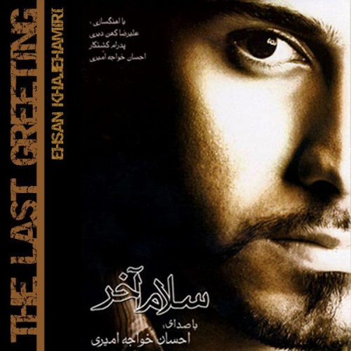 دانلود آهنگ باور نمیکنم احسان خواجه امیری