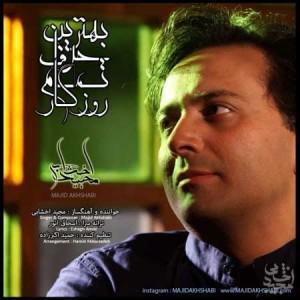 Majid-Akhshabi-Behtarin-Harf