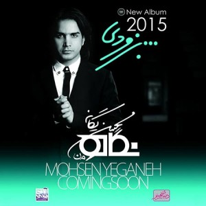 Mohsen-Yeganeh-Negah-Demo-Album