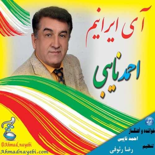 احمد نایبی - آی ایرانیم