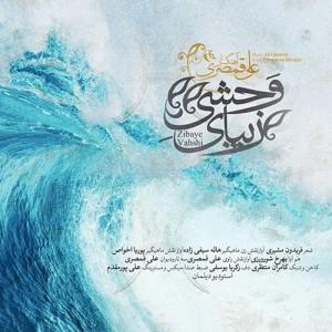 دانلود آهنگ جدید علی قمصری زیبای وحشی