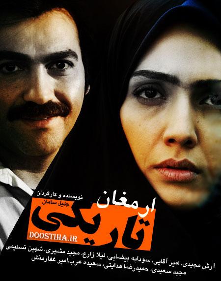 دانلود آهنگ ارمغان تاریکی محمد اصفهانی