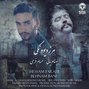 دانلود آهنگ جدید حسام فرحی و بهنام بانی مرز دیوونگی