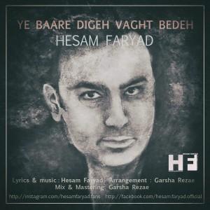 دانلود آهنگ جدید حسام فریاد یه بار دیگه وقت بده