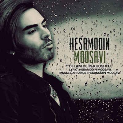دانلود آهنگ جدید حسام الدین موسوی اون روزهارو برگردون