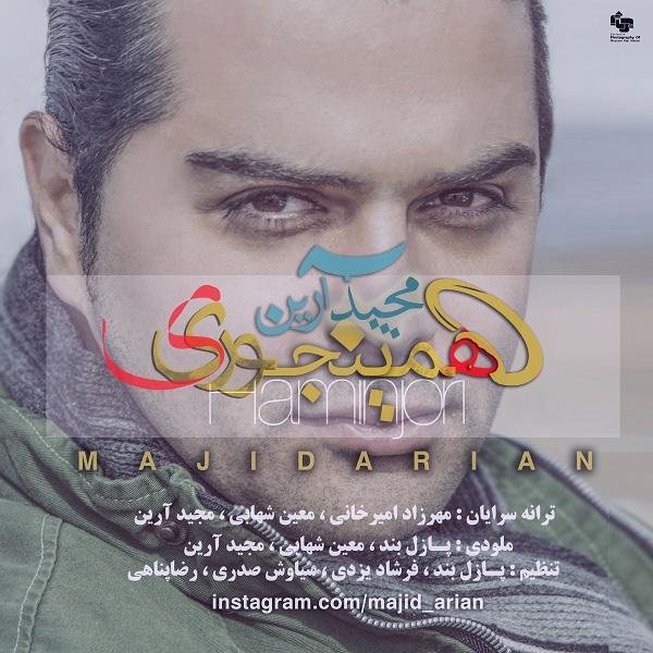 دانلود آلبوم جدید مجید آرین همینجوری