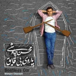 دانلود آلبوم محسن چاووشی پاروی بی قایق