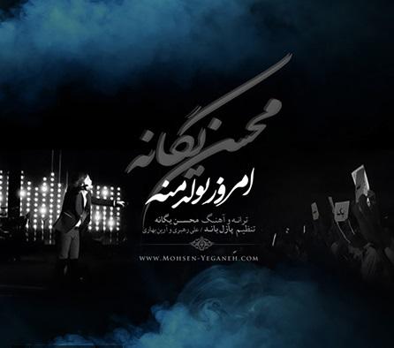 دانلود آهنگ محسن یگانه امروز تولد منه