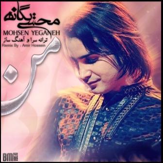 دانلود رمیکس محسن یگانه من