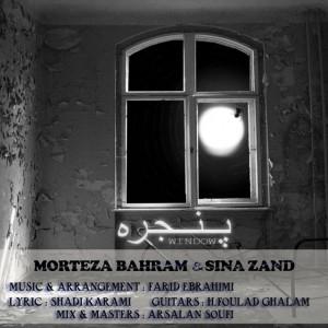 دانلود آهنگ جدید مرتضی بهرام به نام پنجره