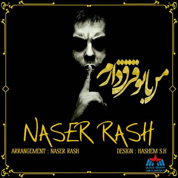 دانلود آهنگ جدید ناصر راش من با تو فرق دارم