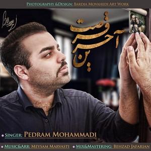 دانلود آهنگ جدید پدرام محمدی آخرین فرصت