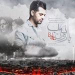 دانلود موزیک ویدئو شهاب رمضان بارون بمب