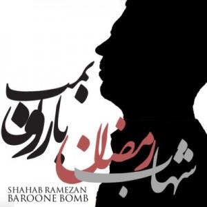 دانلود آهنگ شهاب رمضان بارون بمب