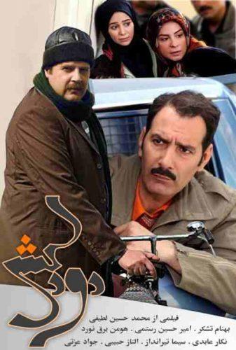 رضا صادقی - تیتراژ سریال دودکش
