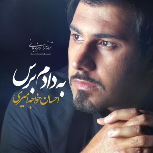 دانلود موزیک ویدئو احسان خواجه امیری به دادم برس