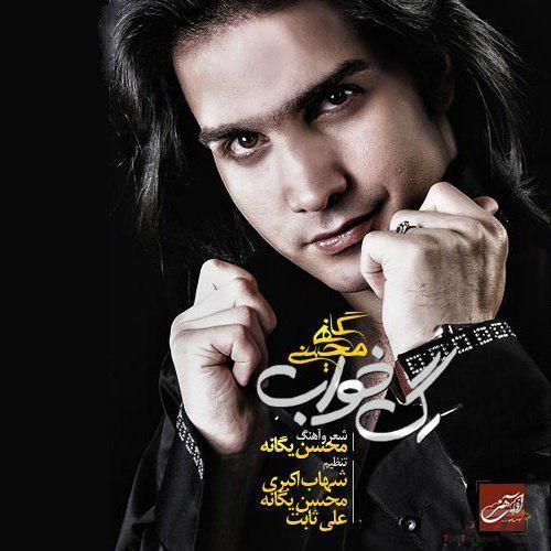 دانلود آلبوم رگ خواب محسن یگانه