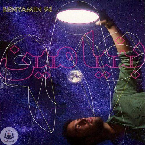 دانلود آلبوم جدید بنیامین ۹۴