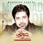 دانلود آهنگ جدید مهرداد سعیدی سوغاتی
