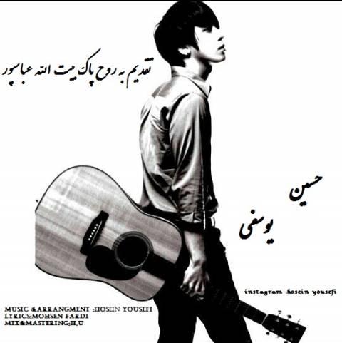 دانلود آهنگ جدید حسین یوسفی بیت الله عباس پور