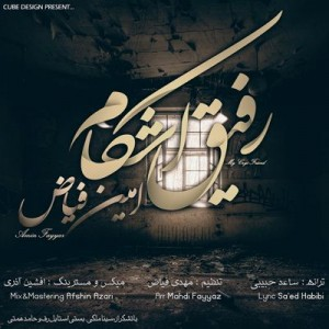 دانلود آهنگ جدید امین فیاض به نام رفیق اشکام