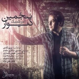 دانلود آهنگ جدید امیر تاجیک به نام پنجمین دیوار