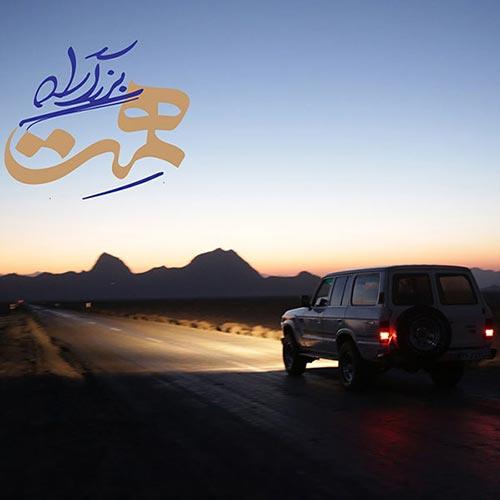 دانلود آهنگ جدید حسام الدین سراج به نام بزرگ راه همت