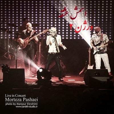 دانلود آهنگ جدید مرتضی پاشایی به نام اسمش عشقه ۲