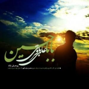 دانلود آهنگ علی باقری بابا حسین