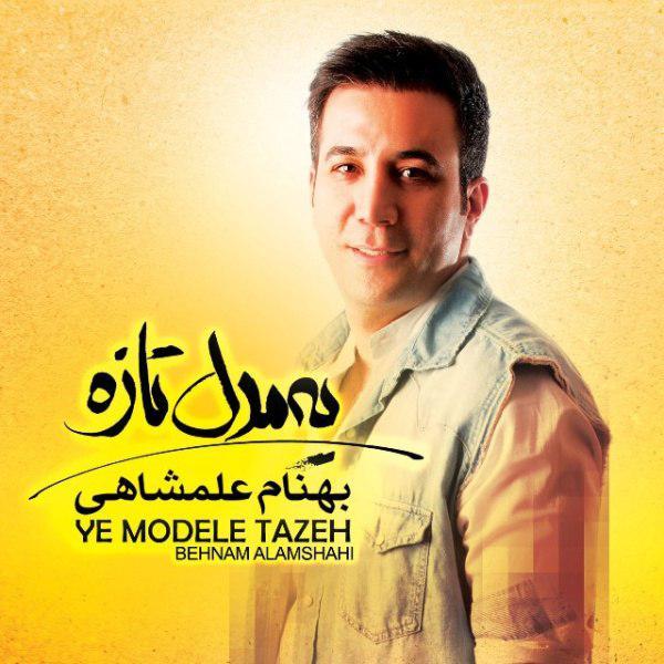 دانلود آهنگ بهنام علمشاهی یه مدل تازه