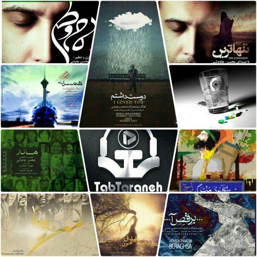 دانلود ده آهنگ برتر محسن چاوشی