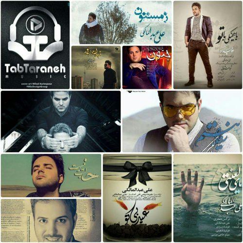 دانلود ده آهنگ برتر علی عبدالمالکی