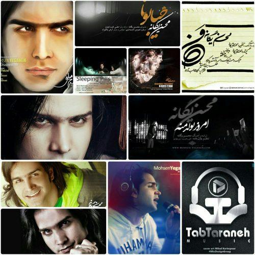 دانلود ده آهنگ برتر محسن یگانه