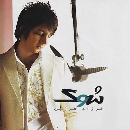 فرزاد فرزین - آلبوم شوک