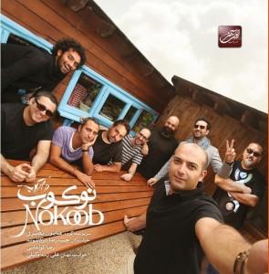 دانلود آلبوم جدید دارکوب به نام نوکوب