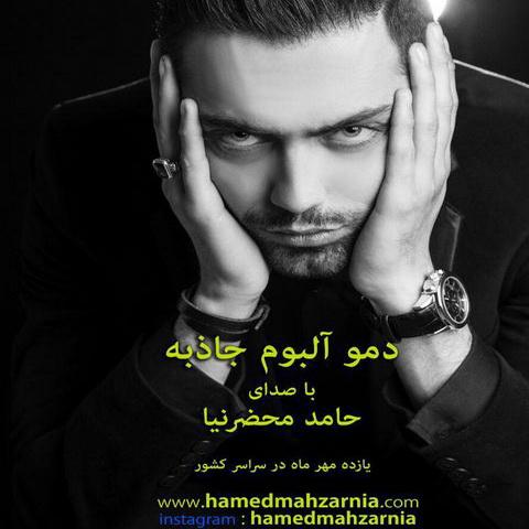 دانلود آلبوم جدید حامد محضرنیا به نام جاذبه