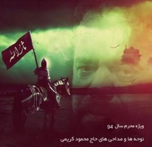 دانلود مداحی های جدید محرم ۹۴ محمود کریمی